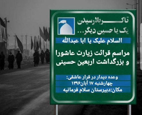 اربعین حسینی سلام فرمانیه