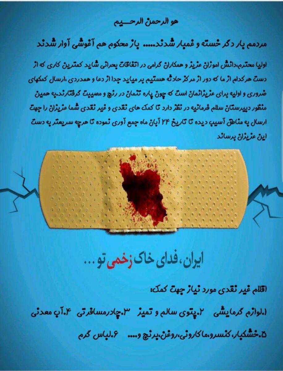 همدردی دانش آموزان سلام فرمانیه با هموطنان زلزله زده 1