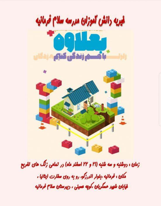 بازارچه خیریه سلام فرمانیه اسفند 96