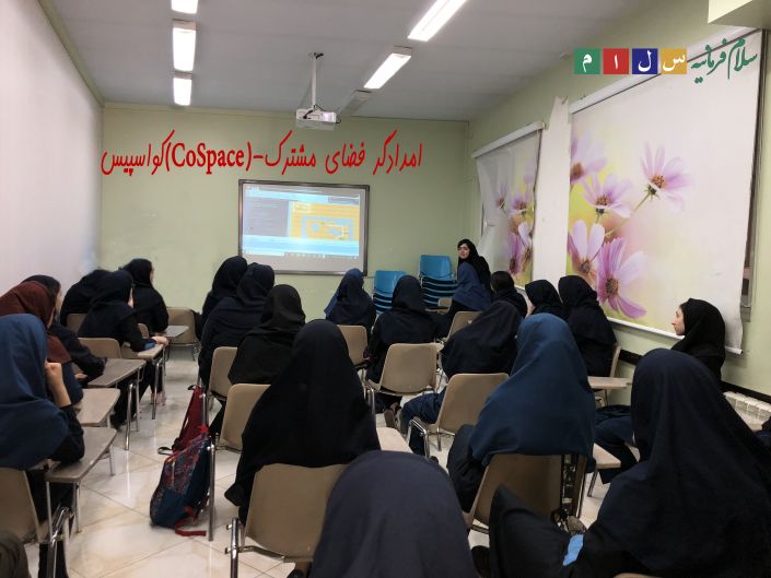 ربات امداد گر فضای مشترک - دبیرستان سلام فرمانیه