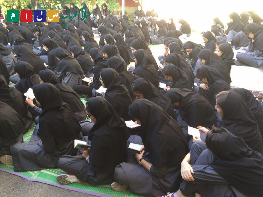 زیارت عاشورا - دبیرستان سلام فرمانیه