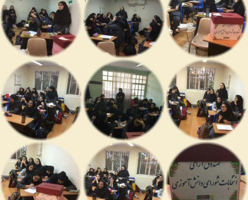 انتخابات شورای دانش آموزی - دبیرستان سلام فرمانیه