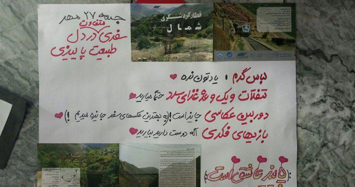 گردشگری یک روزه با قطار در مسیر شمال سلام فرمانیه
