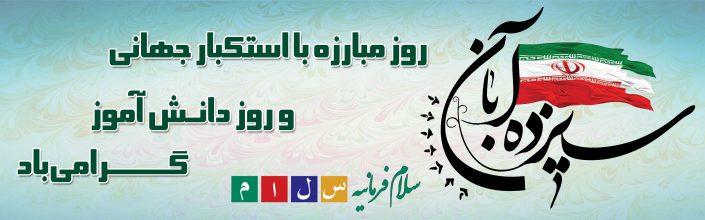 13 آبان؛ دبیرستان سلام فرمانیه