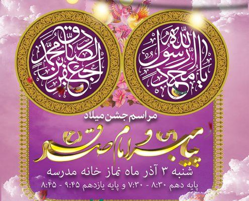 جشن میلاد پیامبر (ص) - دبیرستان سلام فررمانیه