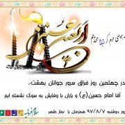 اربعین - دبیرستان سلام فرمانیه
