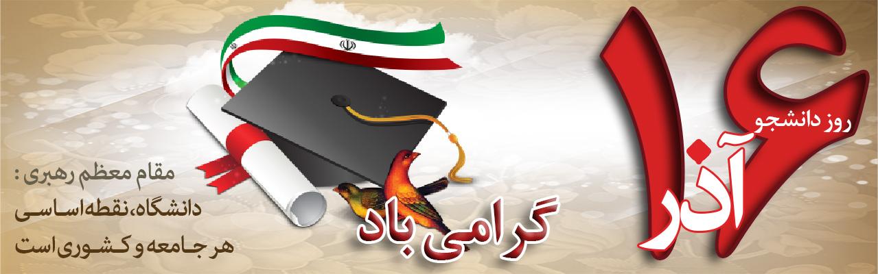 روز دانشجو - دبیرستان سلا م فرمانیه
