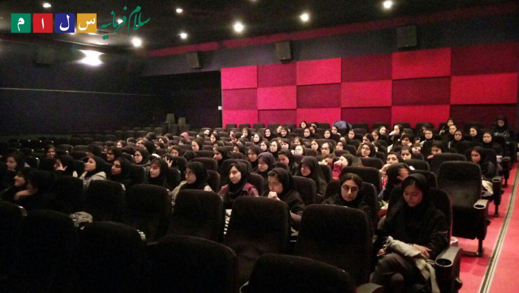 اردوی سینما - دبیرستان سلام فرمانیه