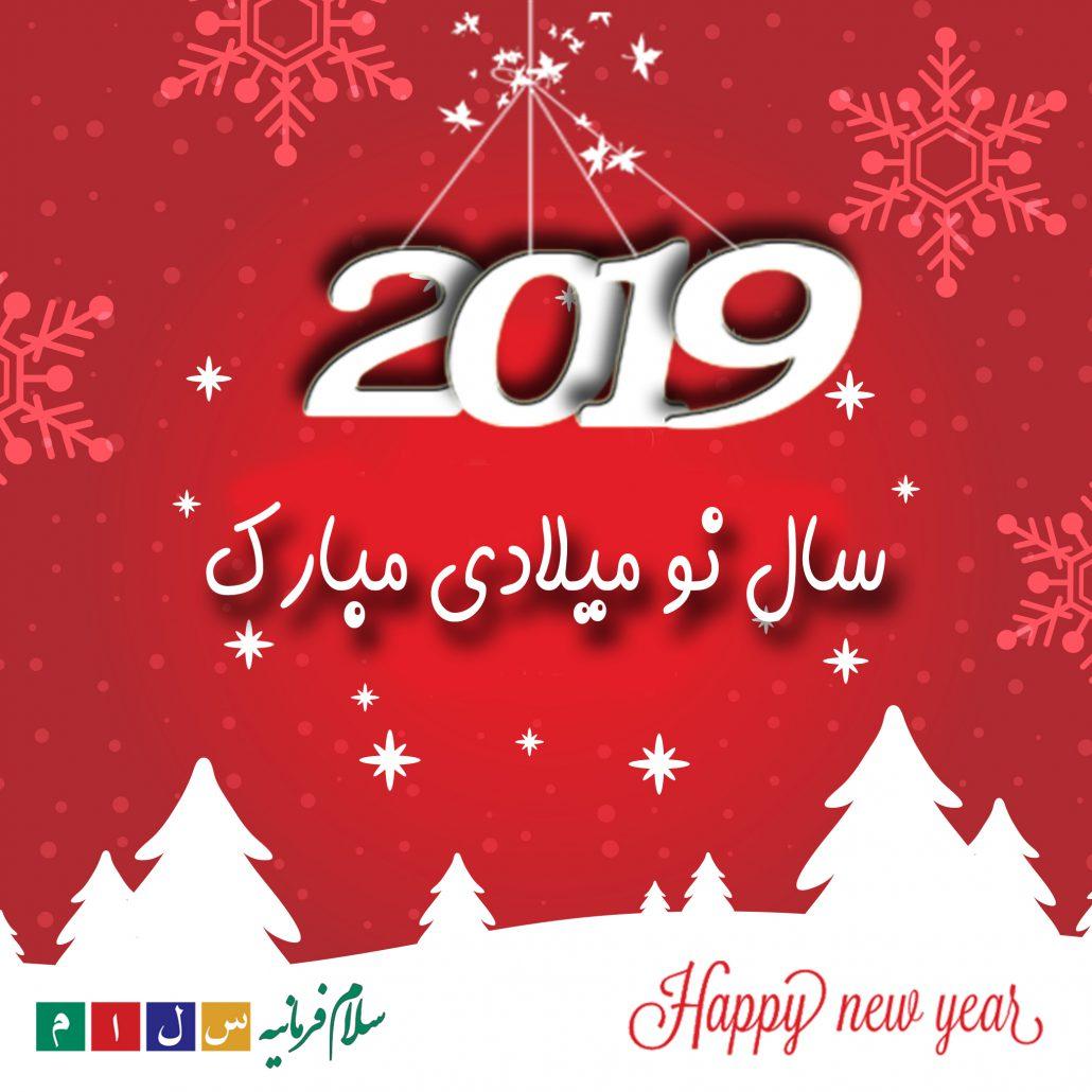 سال نو میلادی سلام فرمانیه