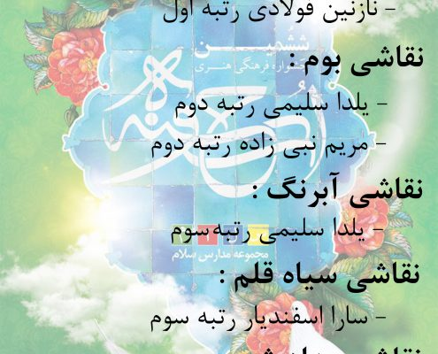 نتایج ششمین دوره اسوه حسنه - سلام فرمانیه