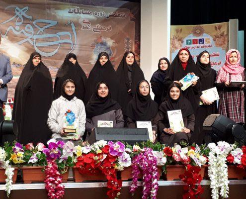 اختتامیه ششمین دوره ی مسابقات اسوه حسنه مجموعه مدارس سلام و اعلام نتایج