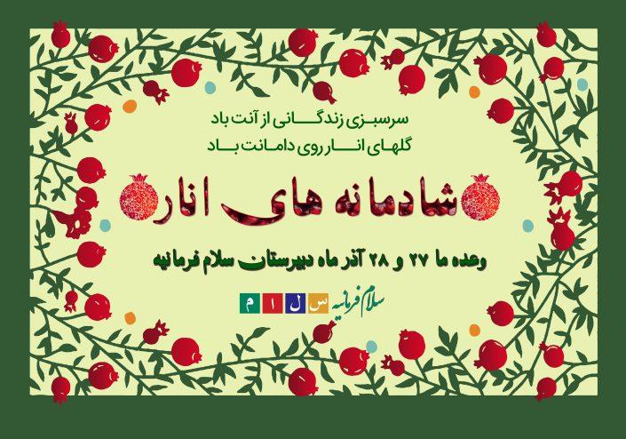 شادمانه های انار - سلام فرمانیه