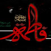 شهادت حضرت فاطمه سلام فرمانیه