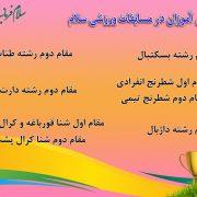 ورزشی سلام فرمانیه