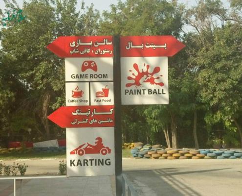 کارتینگ آزادی سلام فرمانیه