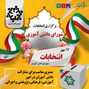 انتخابات شورای دانش آموزی