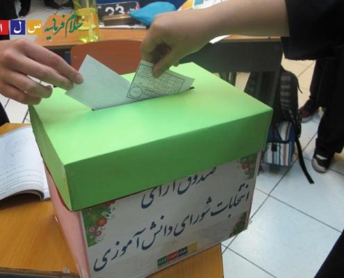 شورای دانش آموزی - سلام فرمانیه