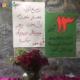 روز دانش آموز - سلام فرمانیه