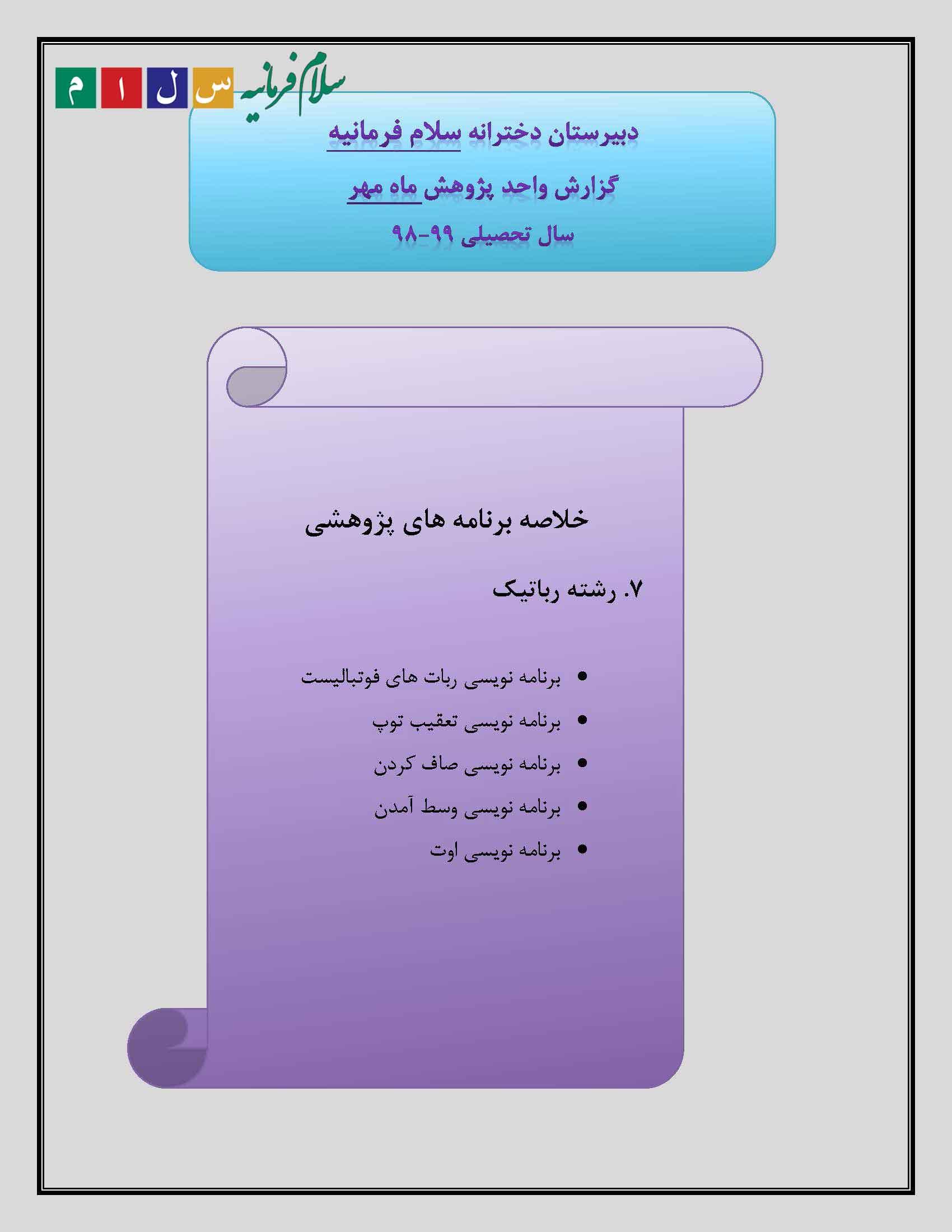 گزارش مهر پژوهش - سلام فرمانیه