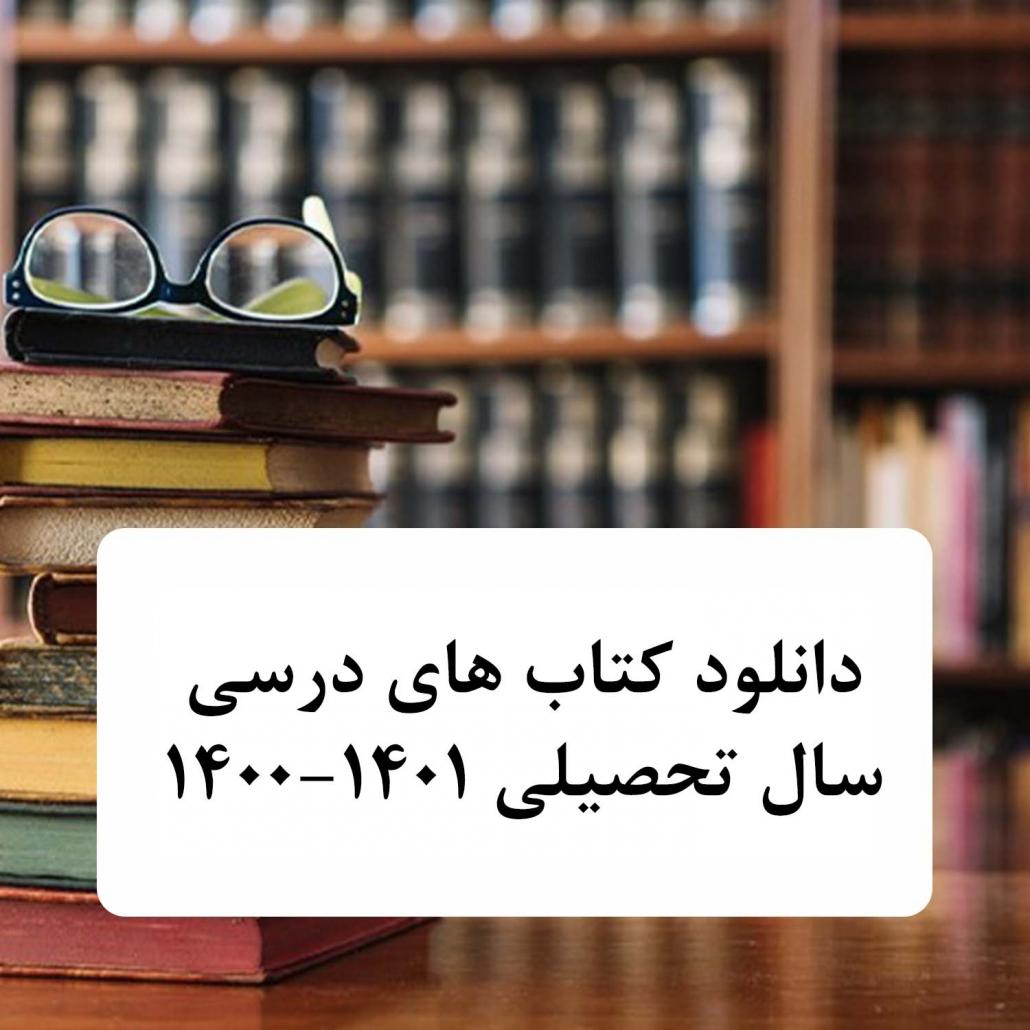 دانلود کتاب درسی